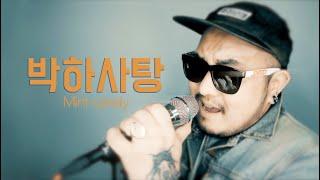 [엉클도깨비] K-pop cover/커버/ 윤도현(YB) - 박하사탕 / YB _ mint candy / 90s /90년대