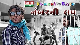 Dhaval Domadiya || નંબરની લપ ||  Number Ni Lap || Dhaval Na Rola || New Comic Series || Episode - 1