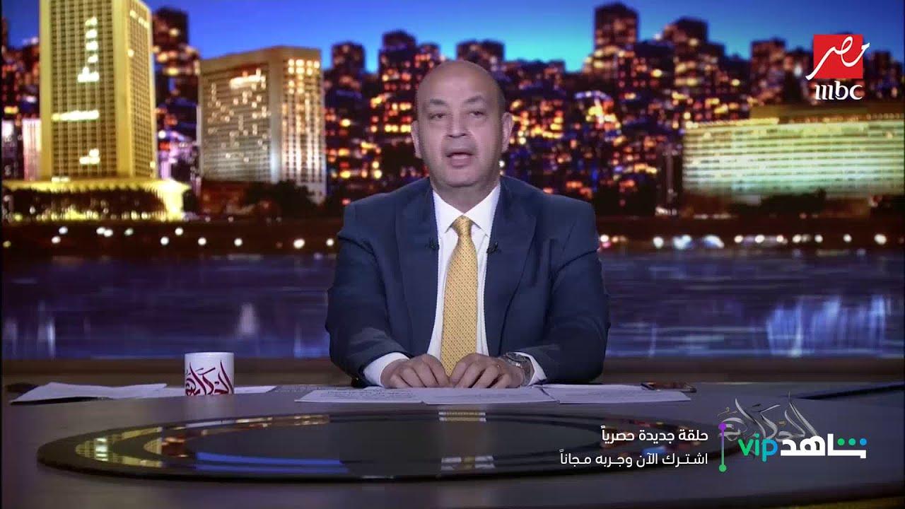 عمرو أديب: التطعيم ليس إجباريا لكنه لم يعد اختيارا.. مش عاوز تتطعم براحتك بس روح اقعد في بيتكم
