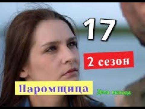 Паромщица 2 СЕЗОН 17 сериая сериал Когда выйдет или не выйдет