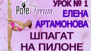 Pole Dance ВИДЕО УРОК от Pole Dream №1 - авторский шпагат Елены Артамоновой