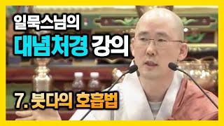 Download lagu 붓다의 호흡법 - 일묵스님 대념처경 강의 07