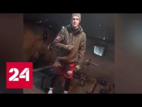 Спас прохожего, но сам погиб: подозреваемые в убийстве спецназовца установлены - Россия 24