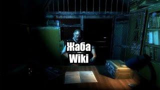 Wiki Staklker: Жаба