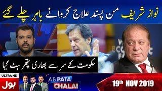 Ab Pata Chala With Usama Ghazi | Full Episode 19th November 2019 | BOL News