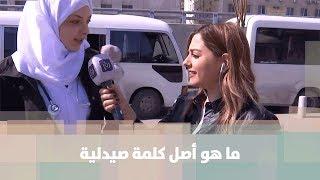 احزرها من شارع الجامعة الاردنية - احزرها