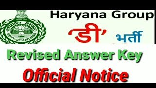 HSSC Group D| Revised Answer Key| Official Notice| जल्दी देख ले KaraMazu Sarkari Naukri