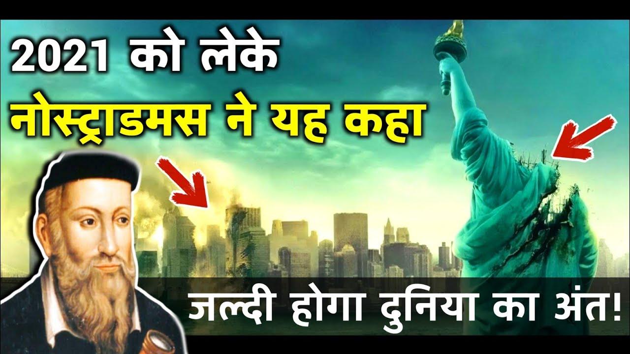 Download Nostradamus के अनुसार 2021 में होगा दुनिया का अंत! || Nostradamus 2021 Bhavishyavani In Hindi