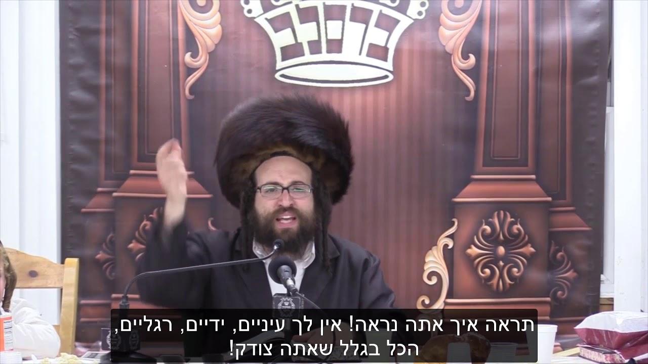 """תהיה חכם!   הרב יואל ראטה שליט""""א"""
