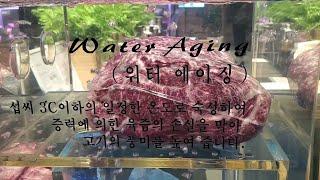 (워터 에이징)치마살,살치살 소고기 철판 구이_바로우 …
