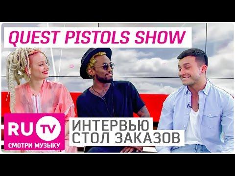 """Quest Pistols Show - Интервью в """"Столе заказов"""" на RU.TV"""