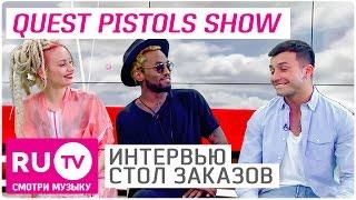 """Video Quest Pistols Show - Интервью в """"Столе заказов"""" на RU.TV download MP3, 3GP, MP4, WEBM, AVI, FLV Juli 2018"""