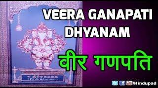 Veera Ganapati Dhyanam, Stotram