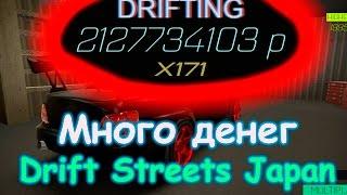 Бесконечные деньги Drift Streets Japan
