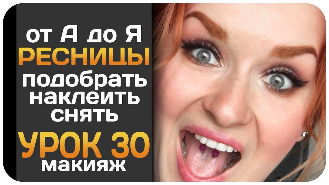 Ресницы натуральные купить недорого в интернет-магазине. Доставка по москве и регионам.