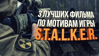 3 лучших фильма S.T.A.L.K.E.R.