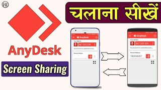 What is Anydesk App | How to Use Anydesk Mobile to Mobile in Hindi | Anydesk App Use screenshot 2