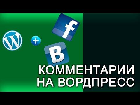 Wordpress. Комментарии на сайт через VK и FB. Плагин Vkontakte API