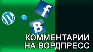 видео Как установить и настроить плагин API ВКонтакте