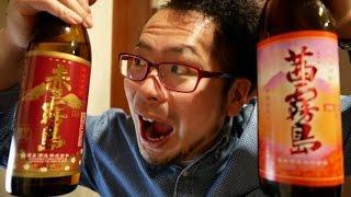 赤霧島と茜霧島 飲み比べ 【プレミヤ焼酎】霧島酒造