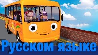 Колеса у автобуса | часть 5 | детские песенки | Литл Бэйби Бум