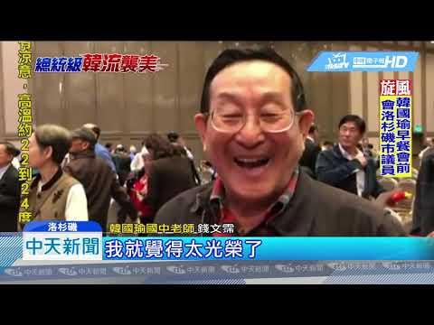 20190415中天新聞 韓40年後再見國中恩師 兩人洛杉磯熱情擁抱