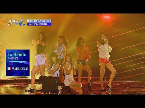 (걸크러쉬☞) 멕시코팀, 열정의 라틴 그루브 ′Lo Siento′♪ 스테이지 K(STAGE K) 3회