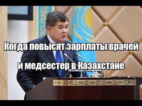 Когда повысят зарплаты врачей и медсестер в Казахстане