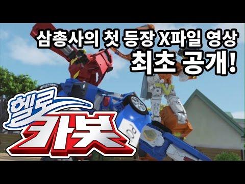 ★헬로카봇 X파일★ 삼총사의 첫 등장!