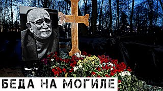 Ужасное Горе: Могила Джигарханяна утонула сразу после похорон
