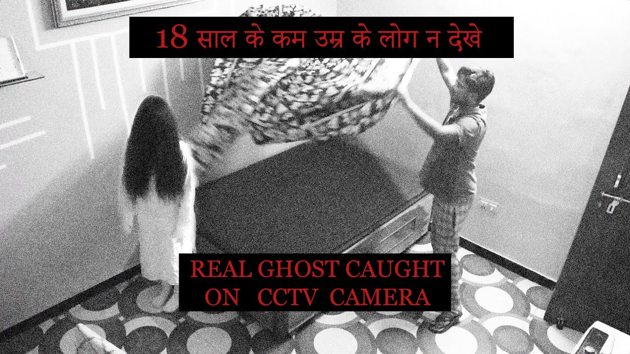 REAL GHOST CAUGHT ON   |CCTV|  CAMERA |Ghost| in  |Real| |Life|