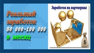 50000 100000 рублей в месяц Заработок на партнёрках