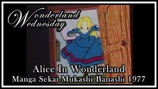 Wonderland Wednesday - Alice In Wonderland - Manga Sekai Mukashi Banashi - 1977