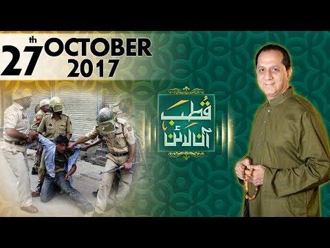 Qutb Online - SAMAA TV - Bilal Qutb - 27 Oct 2017