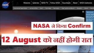 NASA ने किया Confirm, 12 August 2017 को नहीं होगी रात - जानिए पूरा सच  (with proof)