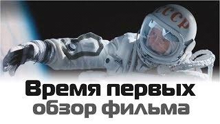 Обзор фильма ВРЕМЯ ПЕРВЫХ: подарок ко Дню космонавтики
