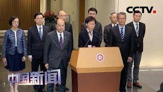[中国新闻] 香港特区行政长官林郑月娥举行发布会 林郑月娥:暴力升级 将香港推向危险境地 | CCTV中文国际