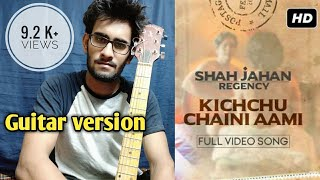 কিচ্ছু চাইনি আমি(Kicchu Chaini Ami) | Guitar instrumental | ShahJahan Regency | B for guitar