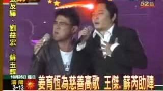 姜育恆上海慈善開唱 王傑、蘇芮助陣
