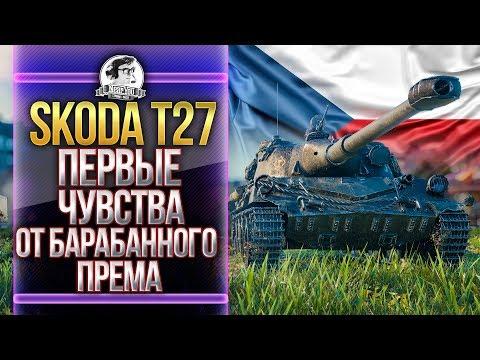 Skoda T 27 - ПЕРВЫЕ ОЩУЩЕНИЯ ОТ НОВОГО ПРЕМА С БАРАБАНОМ!