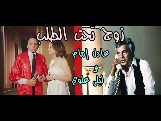 فيلم زوج تحت الطلب عادل إمام film adel imam