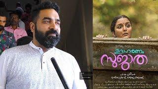 Udaharanam Sujatha Audience Review | Theatre Response | Sensations