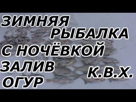 зимняя рыбалка с ночевкой. зимняя ловля леща.ловля окуня