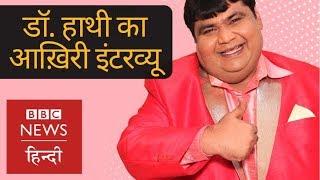 Kavi Kumar Azad aka Dr. Haathi of Tarak Mehta ka Ooltah Chashmah last Interview with BBC Hindi