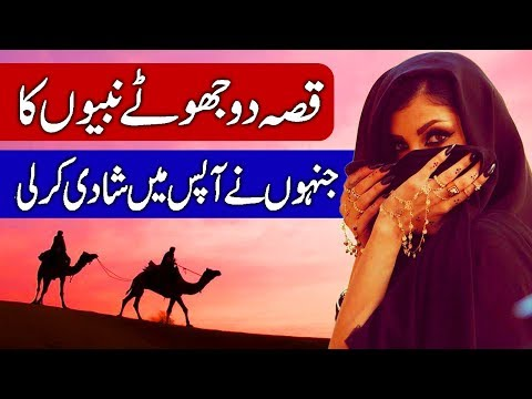 History of Sajah bint al-Harith / Musaylimah Kazzab. Hindi & Urdu.