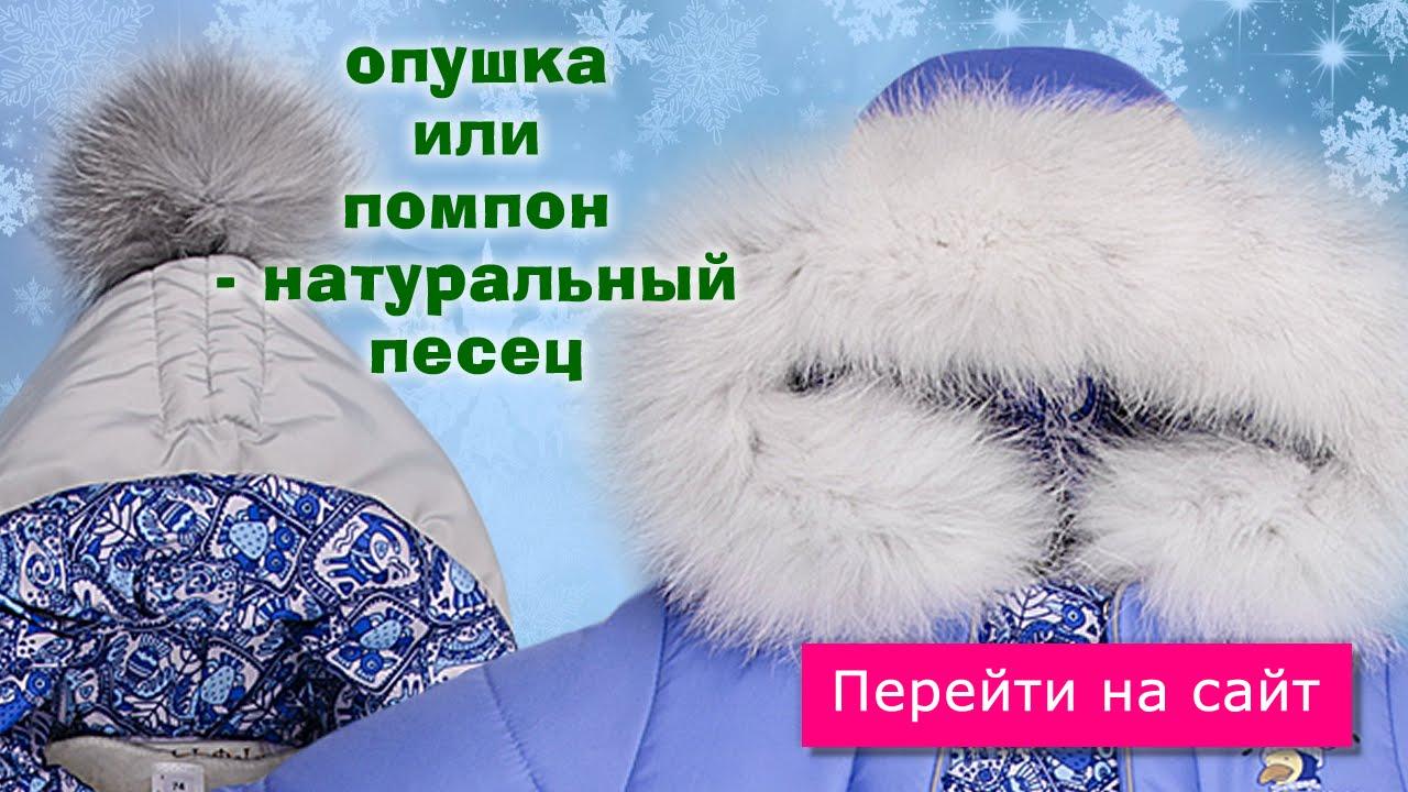 Купить конверт на овчине для новорожденного - YouTube