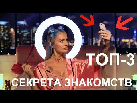 знакомство с девушкой в москве