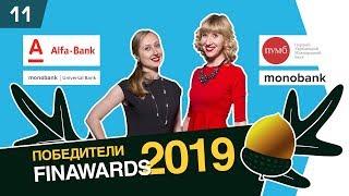 Лучшие банковские карты и депозиты [премия FinAwards 2019]