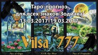 Таро-прогноз на неделю 13/03/2017-19/03/2017 для всех знаков