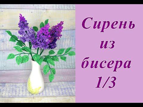 СИРЕНЬ из БИСЕРА своими руками - мастер-класс. Урок 1/3 - Цветы и листья.
